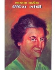 indira gandhi biography book pdf