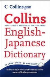 English-Japanese Dictionary (Collins Gem)