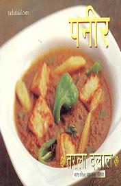 Paneer (Hindi Edition)
