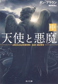 Angels & Demons (Japanese Edition)