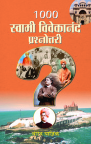 Sachin Tendulkar Prashnottari (Hindi) price comparison at Flipkart, Amazon, Crossword, Uread, Bookadda, Landmark, Homeshop18