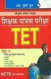 R Gupta's TET Paper II for Mathematics and Science Teacher Hindi by Ramesh Publishing House