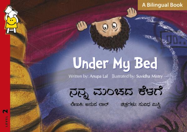 Under My Bed