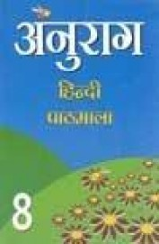 ANURAG HINDI PATHMALA-8 price comparison at Flipkart, Amazon, Crossword, Uread, Bookadda, Landmark, Homeshop18