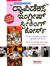 Rapidex English Speaking Course (With CD) : Kannada - English (Kannada Edition)