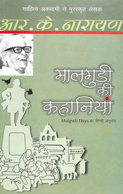 Malgudi Ki Kahaniyan ( Short Stories in HINDI)