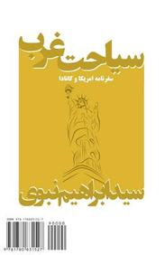 Journey to The West: Siahat-e Gharb (Persian Edition)
