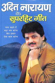 Udit Narayan Ki Superhit Geet