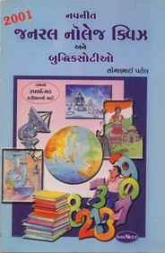 Navneet General Knowledge Quiz (Gujarati)