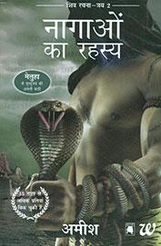 Naagaon ka Rahesya