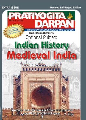 Pratiyogita Darpan Extra Issue Series-16 Indian History-Medieval India