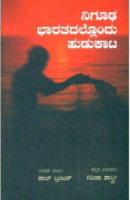 Nigoodha Bharatadallondu Hudukata