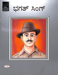 Bhagat Singh - Wilco Picture Libary