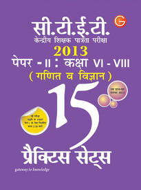 CTET Kendriya Sikshak Patrata PariKsha 2013 : Ganit Va Vigyaan 15 Practice Sets Hal Prashan Patra November 2012 Kaksha VI - VIII (Paper - II) (Hindi) 1st  Edition price comparison at Flipkart, Amazon, Crossword, Uread, Bookadda, Landmark, Homeshop18
