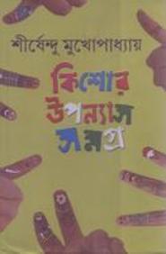 Kishor Upanyas Samagra 3Rd (Sirshendu) (Bengali) price comparison at Flipkart, Amazon, Crossword, Uread, Bookadda, Landmark, Homeshop18