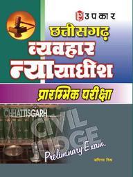 Chhatisgarh Vyvahar Nyaydhish Prarambhik Pariksha