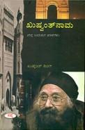 Khushwantnama: Nanna Badukina Paatagalu