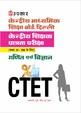 Central Teacher Eligibility Test Math & Science Code No. 2102 (Hindi) PB