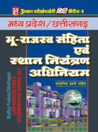 Vidhi Series-9 Madhya Pradesh/Chhattisgarh Bhu-Rajasva Sanhita Evam Sthan Niyantaran Adhiniyam