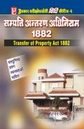 Vidhi Series-4 Property Antaran Adhiniyam 1882