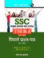 SSC Kramchari Chayan Aayog Sanyukt Snatak Star: Previous Year Question Paper (Solved) Practice Test Papers (Solved)