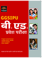 Guru Gobind Singh B.ed pravesh pariksha success package