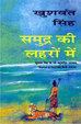 Samudra Ki Lehron Mein