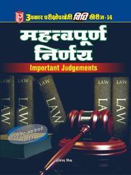 Vidhi Series-14 Mahatwapurn Nirnay