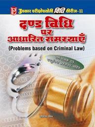 Vidhi Series 11 Dand Vidhi Par Aadharit Samasyan