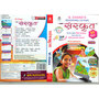 S Chand Educational CD-Rom: Sanskrit For Class-6 (With 3 CDs)