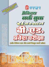 Practice Work Book Raj. B.Ed. Pravesh Pariksha
