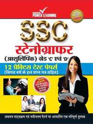 SSC Stenographer (Aashulipik) Grade C and D 2014