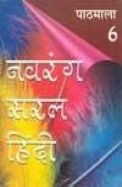 Navrang Saral Hindi Pathmala-6
