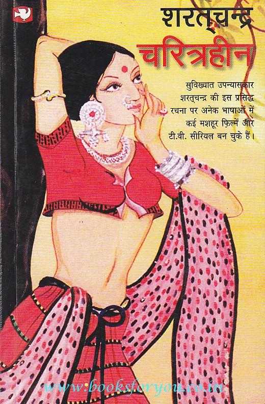 Chharitraheen