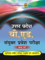 Up B. Ed Pravesh Pariksha