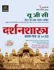 UGC NET/JRF/SLET Darshanshastra Paper II and III