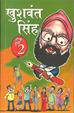 Khushwant Singh Jokebook 2