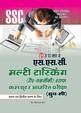 S.S.C. Multi Tasking (Non-Technical) Staff Bharti Pariksha
